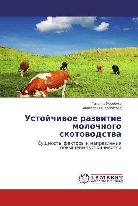 Устойчивое развитие молочного скотоводства породы коз молочного направления