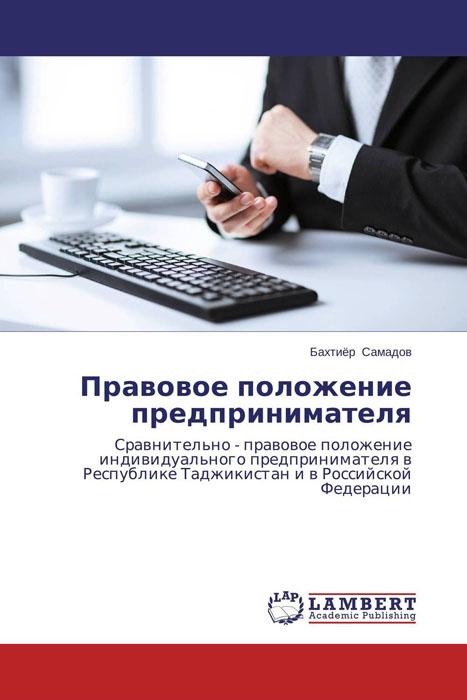 Правовое положение предпринимателя учет и отчетность индивидуального предпринимателя