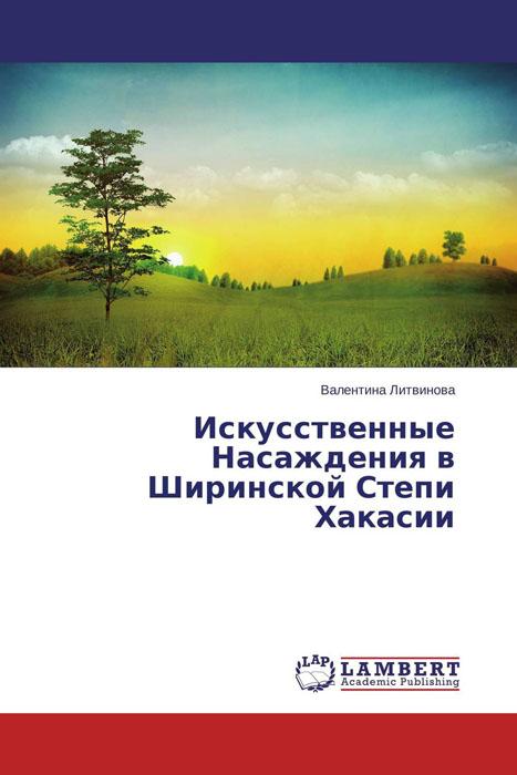 Искусственные Насаждения в Ширинской Степи Хакасии