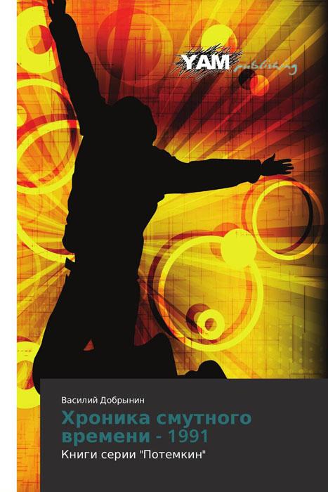 Хроника смутного времени - 1991 геннадий эстрайх еврейская литературная жизнь москвы 1917 1991