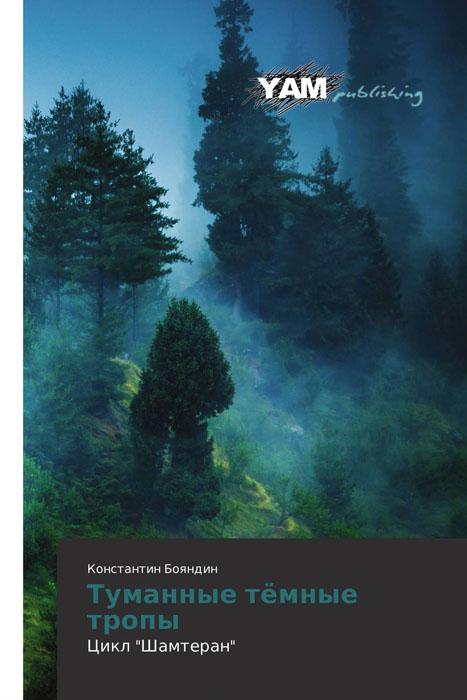 Туманные тёмные тропы планета на которой убивают