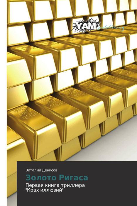 Золото Ригаса из плена иллюзий
