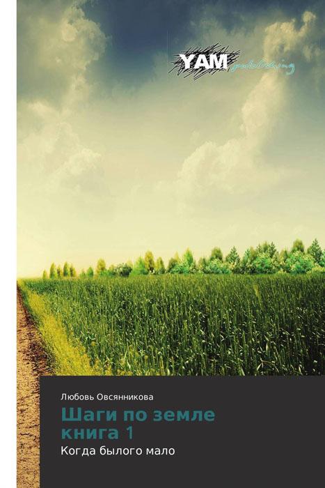 Шаги по земле книга 1 книги азбука книга о друзьях