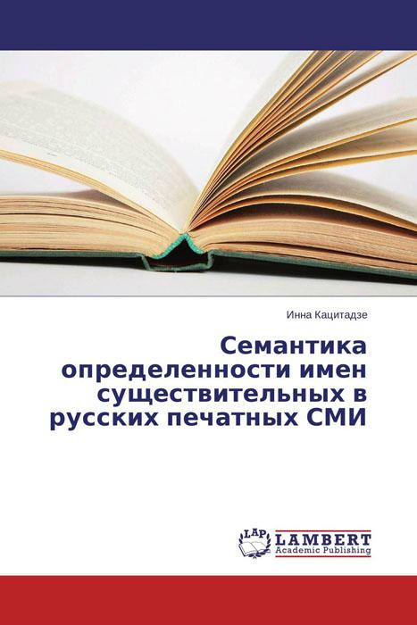 Семантика определенности имен существительных в русских печатных СМИ