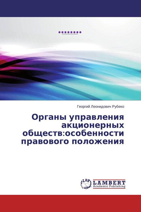 Органы управления акционерных обществ:особенности правового положения коровин в конец проекта украина