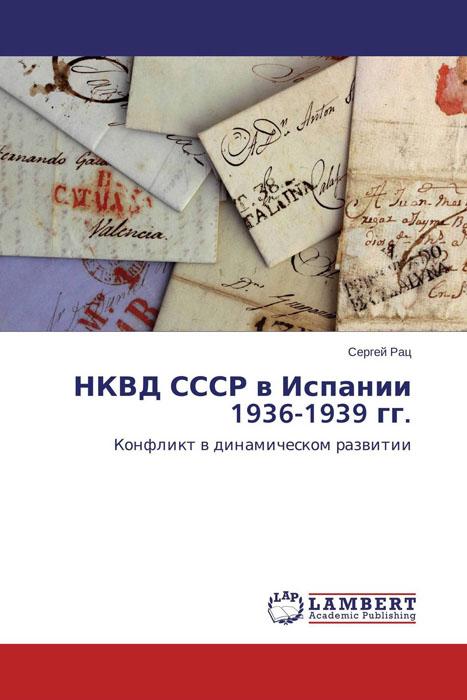 НКВД СССР в Испании 1936-1939 гг. автолегенды ссср в кременчуге