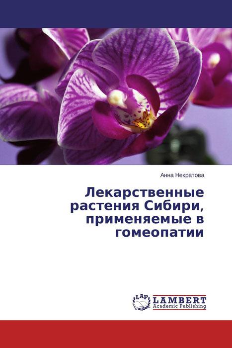 Лекарственные растения Сибири, применяемые в гомеопатии растения лекарственные справочник