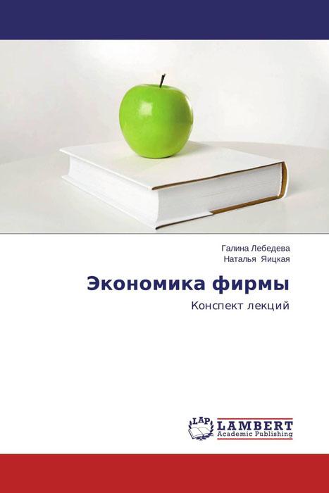 Экономика фирмы мамаева л институциональная экономика учебник
