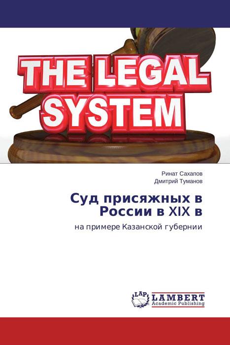 Суд присяжных в России в XIX в