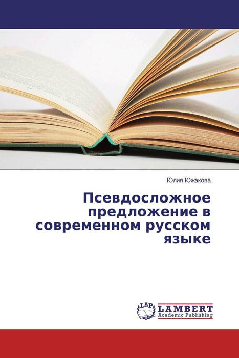 Псевдосложное предложение в современном русском языке