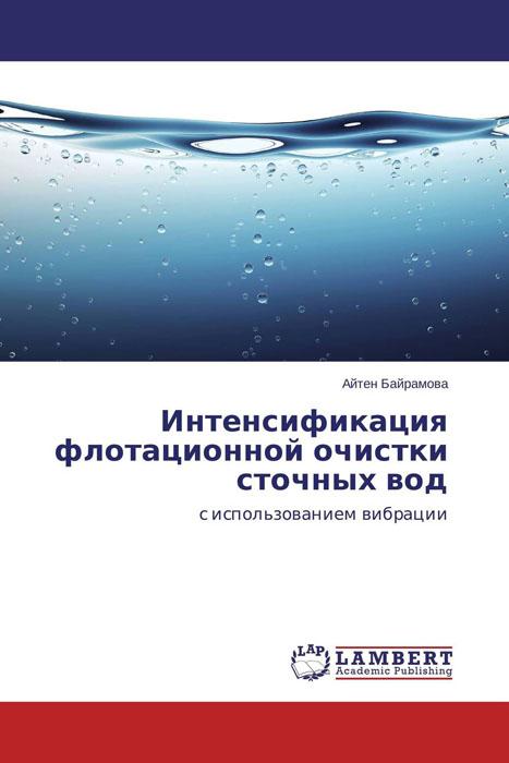 Интенсификация флотационной очистки сточных вод
