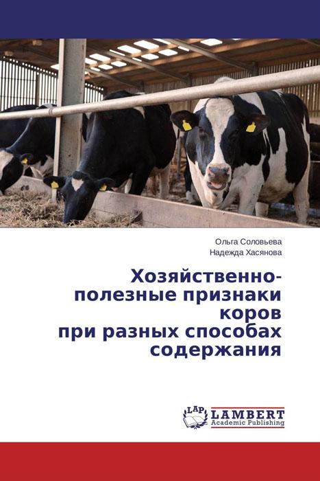 Хозяйственно-полезные признаки коров при разных способах содержания породы коз молочного направления