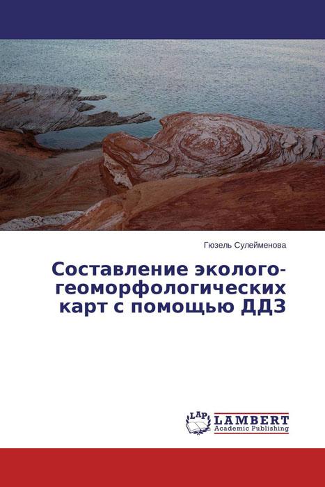Составление эколого-геоморфологических карт с помощью ДДЗ данные дистанционного зондирования земли