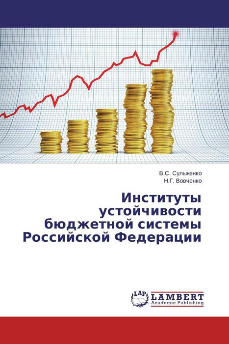 Институты устойчивости бюджетной системы Российской Федерации