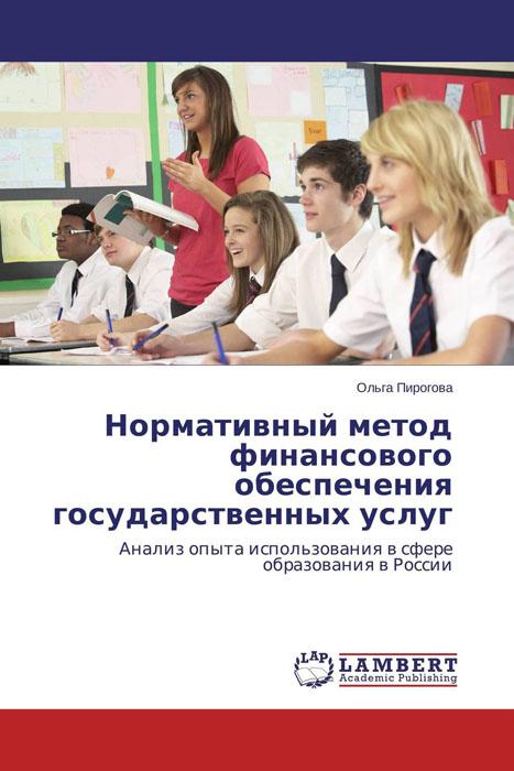 Нормативный метод финансового обеспечения государственных услуг управление занятостью населения в сфере услуг