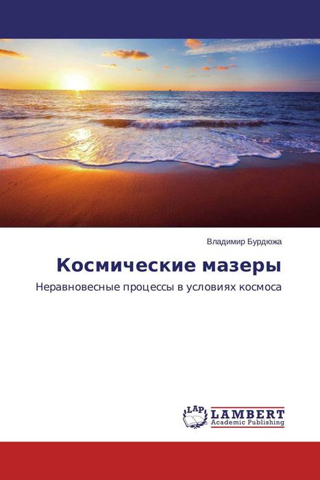 как бы говоря в книге Владимир Бурдюжа