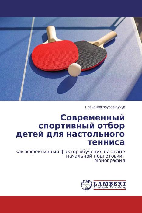 Современный спортивный отбор детей для настольного тенниса