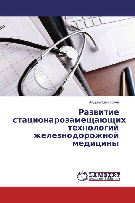 Zakazat.ru: Развитие стационарозамещающих технологий железнодорожной медицины