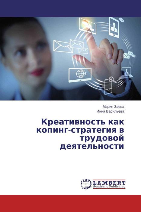 Креативность как копинг-стратегия в трудовой деятельности трудовой договор cdpc