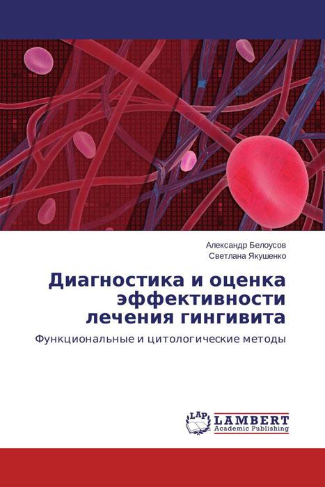 Диагностика и оценка эффективности лечения гингивита садов а в грыжа позвоночника безоперационное лечение и профилактика