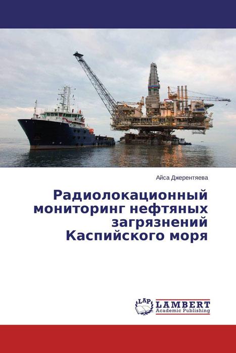 Радиолокационный мониторинг нефтяных загрязнений Каспийского моря