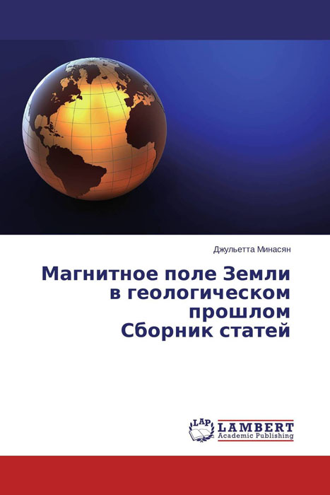 Магнитное поле Земли в геологическом прошлом Сборник статей данные дистанционного зондирования земли