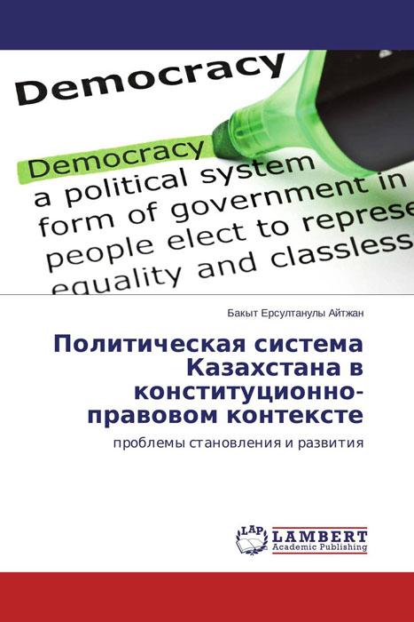Политическая система Казахстана в конституционно-правовом контексте