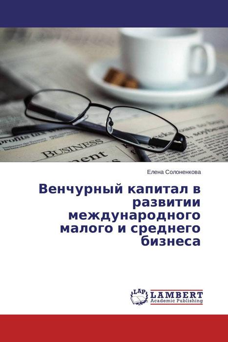 Венчурный капитал в развитии международного малого и среднего бизнеса