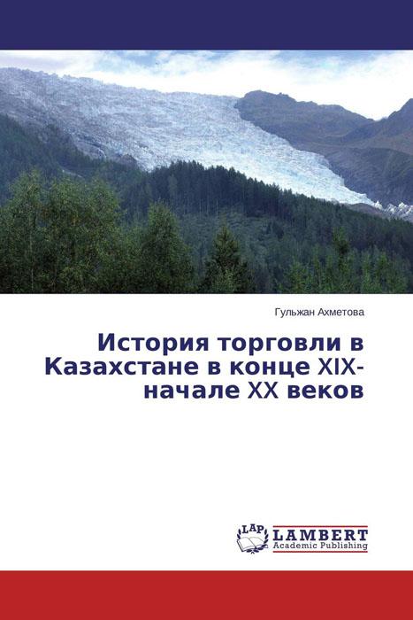 История торговли в Казахстане в конце XIX-начале XX веков 3 комнатная квартира в казахстане г костанай