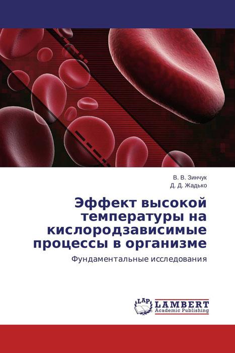 Эффект высокой температуры на кислородзависимые процессы в организме прибор рн для определения в организме человека купить