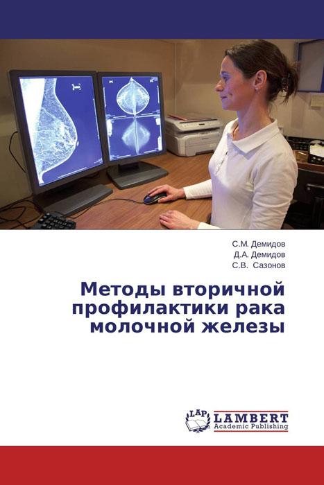 Методы вторичной профилактики рака молочной железы реабилитация после удаления молочной железы