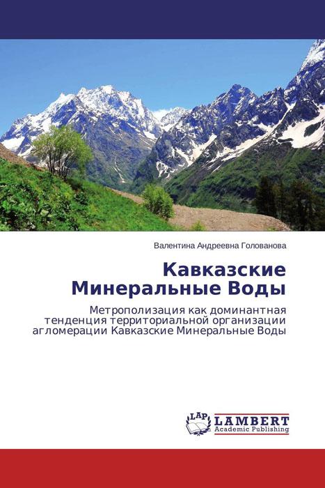 Кавказские Минеральные Воды вердеревский е кавказские пленницы или в плену у шамиля