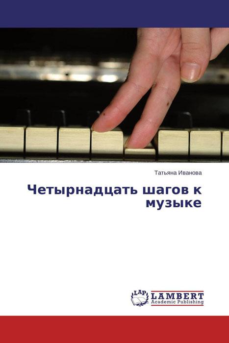 Четырнадцать шагов к музыке