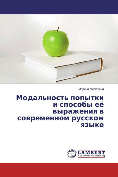 Модальность попытки и способы её выражения в современном русском языке