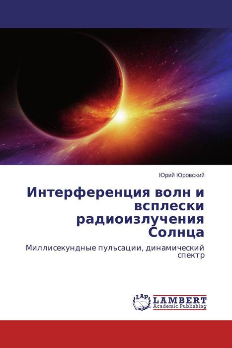 Интерференция волн и всплески радиоизлучения Солнца