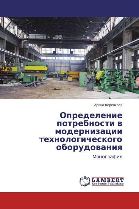 Определение потребности в модернизации технологического оборудования исторические аспекты и современные проблемы модернизации ж д горок