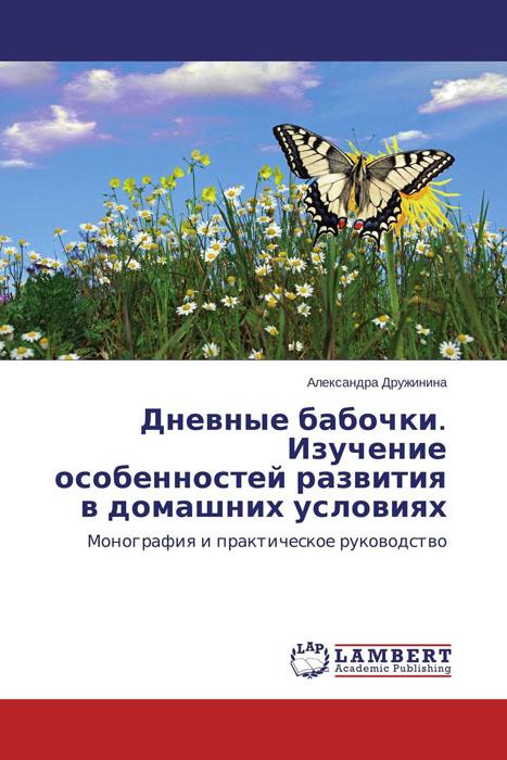 Дневные бабочки. Изучение особенностей развития в домашних условиях разведение кур в домашних условиях где ягоду гаджи