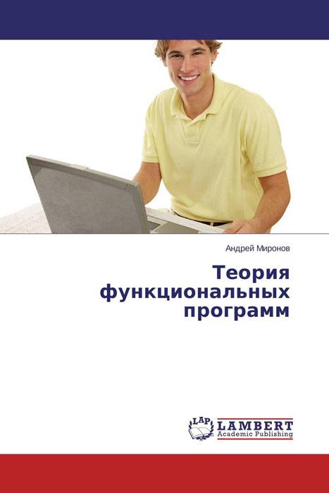 Теория функциональных программ максимов а оптимальное проектирование ассемблерных программ математических алгоритмов теория инженерные методы