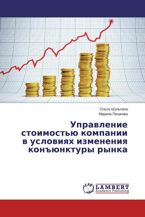 Управление стоимостью компании в условиях изменения конъюнктуры рынка