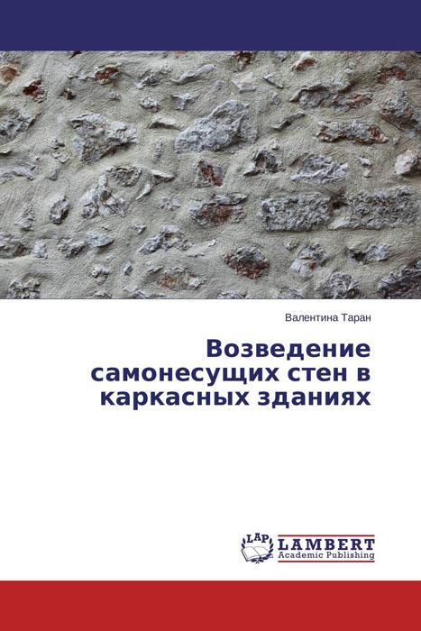 Возведение самонесущих стен в каркасных зданиях форма для блоков для возведения стен купить москва