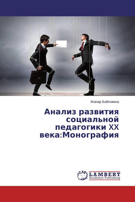 Анализ развития социальной педагогики XX века:Монография