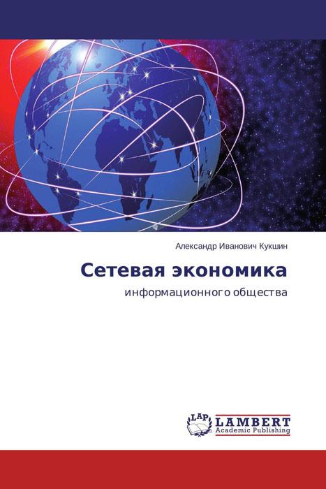 Сетевая экономика л м григорьев экономика переходных процессов в 2 томах том 1