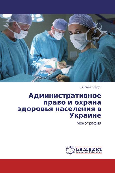 Административное право и охрана здоровья населения в Украине управление занятостью населения в сфере услуг