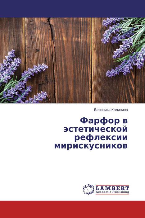 Фарфор в эстетической рефлексии мирискусников е в шипицова о ю ефимов иллюстрированная летопись жизни а с пушкина михайловское