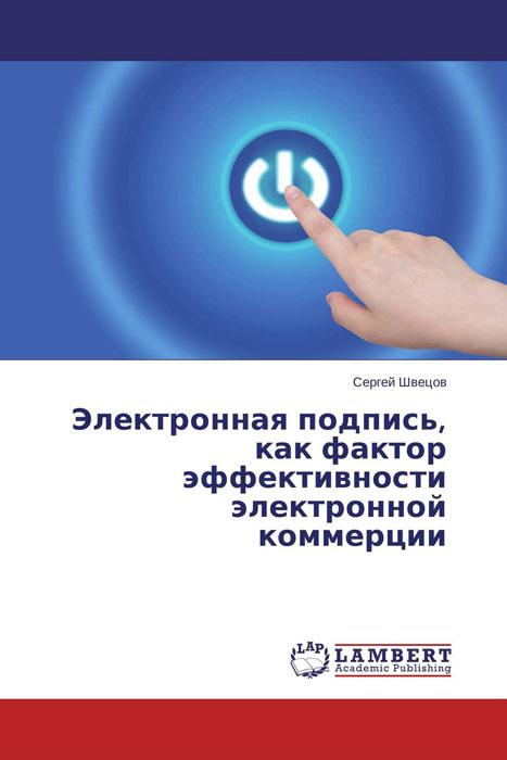 Электронная подпись, как фактор эффективности электронной коммерции