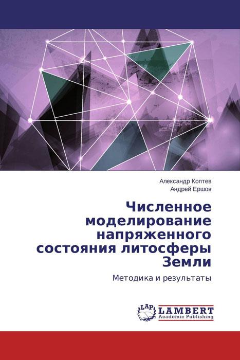 Численное моделирование напряженного состояния литосферы Земли книга моделирование ногтей зеленова г с