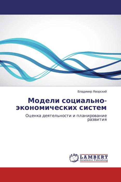 Модели социально-экономических систем и н дубина математико статистические методы в эмпирических социально экономических исследованиях