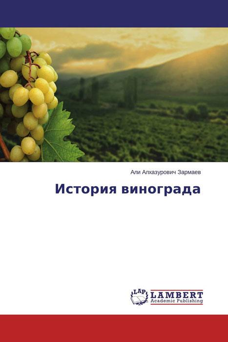 История винограда купить черенки винограда в украине осень 2012