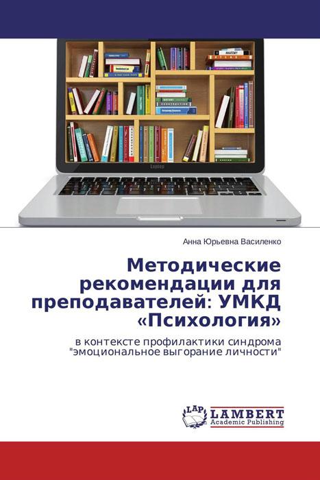 Методические рекомендации для преподавателей: УМКД «Психология» психология для студентов вузов курс лекций