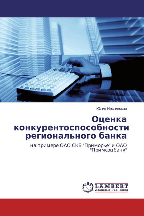 Оценка конкурентоспособности регионального банка